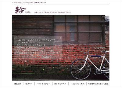 rinHP_top.jpg